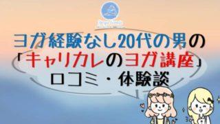 . 320x180 - ヨガ経験なし20代男 「キャリカレのヨガインストラクター講座」 口コミ・体験談