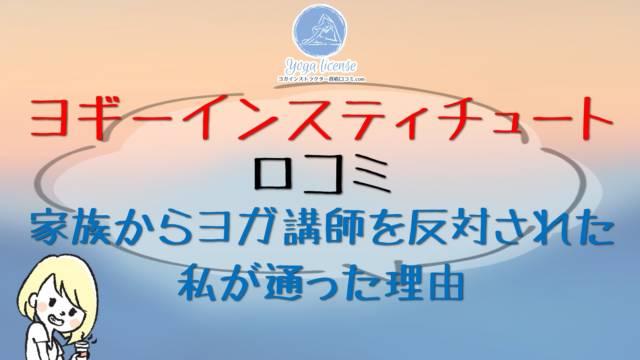 .jpg - 【ヨギーインスティテュート渋谷口コミ】家族からヨガ講師を反対された私が選んだ理由