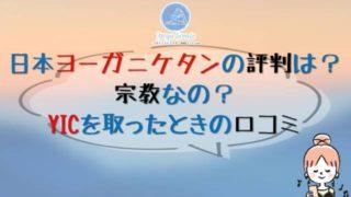 YICを取ったときの口コミ 320x180 - 日本ヨーガニケタンの評判は?宗教なの?YICを取ったときの口コミ