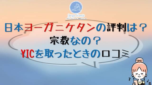 YICを取ったときの口コミ - 日本ヨーガニケタンの評判は?宗教なの?YICを取ったときの口コミ