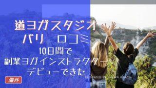320x180 - 【道ヨガスタジオ・バリ】口コミ「10日間で副業ヨガインストラクターデビューできた」