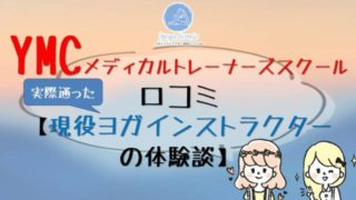 YMC口コミ 320x180 - YMCメディカルトレーナーズスクール横浜の感想「現役ヨガインストラクターが選んだ理由」