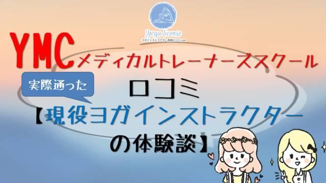 YMC口コミ - YMCメディカルトレーナーズスクール横浜の感想「現役ヨガインストラクターが選んだ理由」