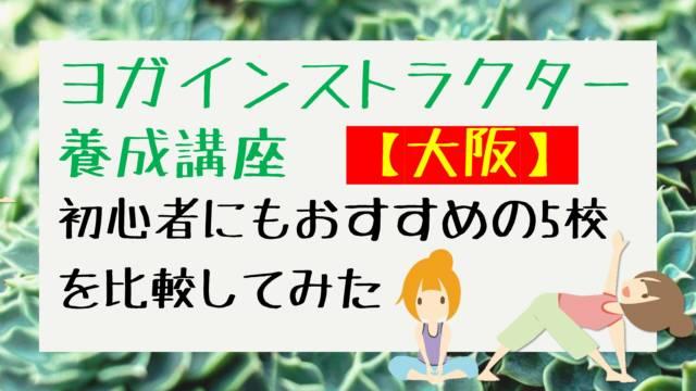 5校を比較してみた - ヨガインストラクター養成講座【大阪】初心者にもおすすめの5校を比較してみた