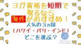 160x90 - 【Sanghawai(サンガワイ)口コミ】ヨガ講師を目指してない人にもオススメの理由とは?
