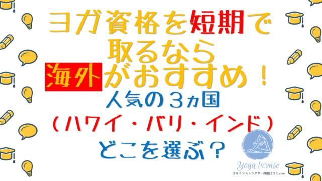 .jpg - ヨガ資格を短期で取るなら海外がおすすめ!人気の3国(ハワイ・バリ・インド)どこを選ぶ?