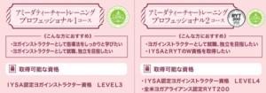 2020 01 09 16h52 32 300x105 - ヨガ資格【東京】安い順!短期5日~段階的に学べるスクール比較