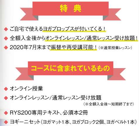 2020 05 13 16h24 14 2 - 2020.5「RYT200オンライン通信講座で取れる」ヨガ教室まとめ!最安19.8万円~