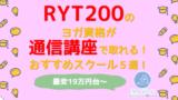 RYT200通信 160x90 - 2020.8「RYT200オンライン通信講座で取れる」ヨガ教室まとめ!最安19.8万円~