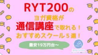 RYT200通信 320x180 - 2020.8「RYT200オンライン通信講座で取れる」ヨガ教室まとめ!最安19.8万円~
