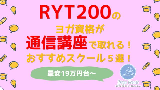 RYT200通信 - 2020.8「RYT200オンライン通信講座で取れる」ヨガ教室まとめ!最安19.8万円~
