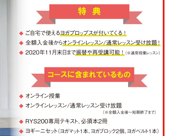2020 08 13 13h42 11 - 2020.8「RYT200オンライン通信講座で取れる」ヨガ教室まとめ!最安19.8万円~