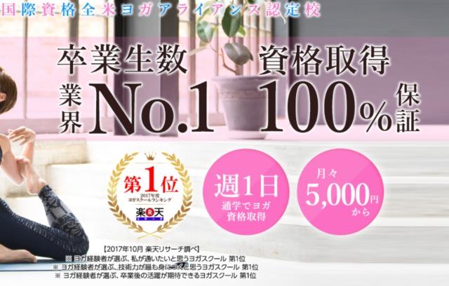 2020 08 25 21h30 36 - YMCメディカルトレーナーズスクール横浜の感想「現役ヨガインストラクターが選んだ理由」