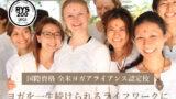 128943d85b454951515294b51a24a896 - ヨガインストラクター養成講座【大阪】初心者にもおすすめの5校を比較してみた
